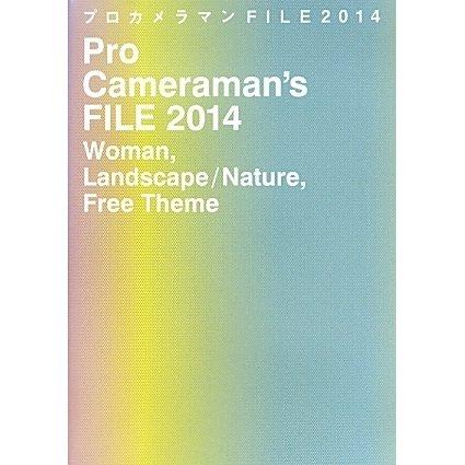 プロカメラマンFILE〈2014〉女性モデル、風景/自然、フリーテーマ編 [単行本]