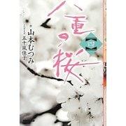 八重の桜〈4〉 [単行本]