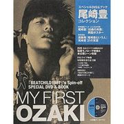MY FIRST OZAKIスペシャルDVD&ブック尾崎豊コレクション-『BEATCHILD1987』's Spin-off [ムックその他]