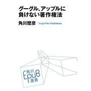 グーグル、アップルに負けない著作権法(角川EPUB選書) [単行本]