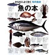 からだによく効く旬の食材 魚の本 [単行本]