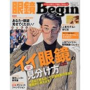 眼鏡Begin vol.15(ビッグマンスペシャル) [ムックその他]