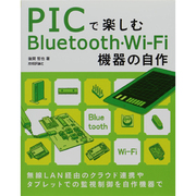 PICで楽しむBluetooth・Wi-Fi機器の自作 [単行本]