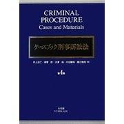 ケースブック刑事訴訟法 第4版 [単行本]