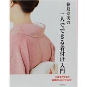 笹島寿美の一人でできる着付け入門―つぼを押さえて、納得のいく仕上がり! [単行本]