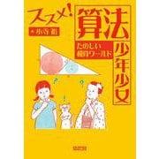ススメ!算法少年少女―たのしい和算ワールド(進学レーダーBooks) [単行本]