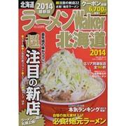 ラーメンWalker北海道 2014(ウォーカームック 394) [ムックその他]