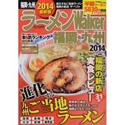 ラーメンWalker福岡・九州 2014(ウォーカームック 395) [ムックその他]