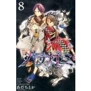 ノラガミ 8(月刊マガジンコミックス) [コミック]