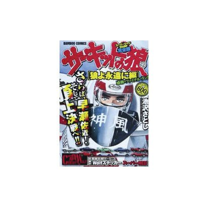 サーキットの狼 狼よ永遠に編(バンブー・コミックス) [コミック]