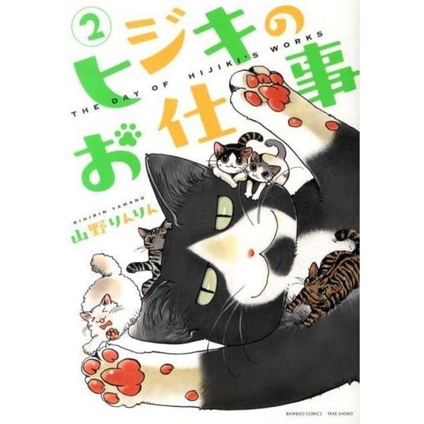 ヒジキのお仕事 2(バンブー・コミックス) [コミック]