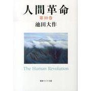 人間革命 第10巻(聖教ワイド文庫 59) [文庫]