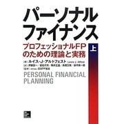 パーソナルファイナンス〈上〉―プロフェッショナルFPのための理論と実務 [単行本]