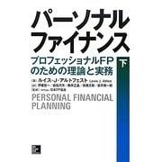 パーソナルファイナンス〈下〉―プロフェッショナルFPのための理論と実務 [単行本]