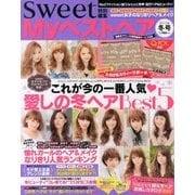 sweet spring (スウィートスプリング) My ベストヘア 2013年 12月号 [雑誌]