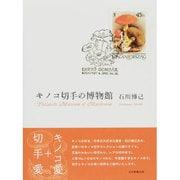 キノコ切手の博物館 [単行本]
