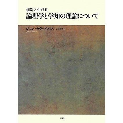構造と生成〈2〉論理学と学知の理論について(シリーズ・古典転生〈5〉) [単行本]