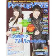 Pick-Up Voice (ピックアップヴォイス) 2013年 12月号 [雑誌]