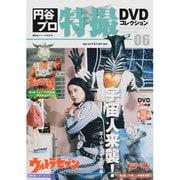 円谷プロ特撮DVDコレクション 6(講談社シリーズMOOK) [ムックその他]