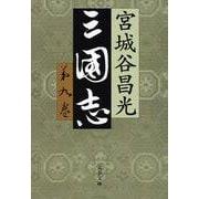 三国志〈第9巻〉(文春文庫) [文庫]