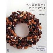 木の実を集めてリースを作る―トロッケンクランツテキストブック [単行本]