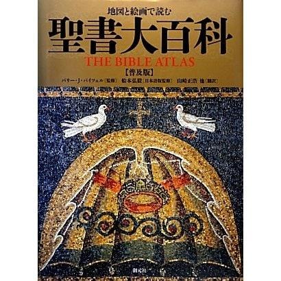 地図と絵画で読む聖書大百科 普及版 [単行本]
