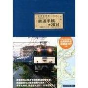 鉄道手帳 2014 [単行本]