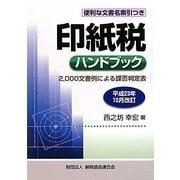 印紙税ハンドブック―平成23年10月改訂 [単行本]