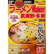ラーメンWalker武蔵野・多摩 2014(ウォーカームック 388) [ムックその他]