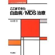 ここまできた白血病/MDS治療―プリンシプル血液疾患の臨床 [全集叢書]