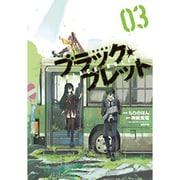 ブラック・ブレット 3-黒の銃弾(電撃コミックスNEXT 1-3) [コミック]