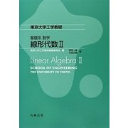 東京大学工学教程基礎系数学 線形代数2 [全集叢書]