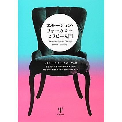 エモーション・フォーカスト・セラピー入門 [単行本]
