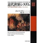 近代世界システム〈3〉「資本主義的世界経済」の再拡大1730s-1840s [単行本]