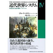 近代世界システム〈4〉中道自由主義の勝利1789-1914 [単行本]