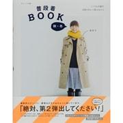 普段着BOOK 秋・冬(ナチュリラ別冊) [ムックその他]