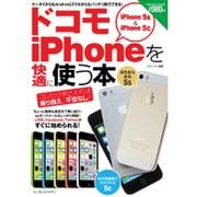 ドコモiPhoneを快適に使う本-iPhone5s&5c コレだけ押さえれば乗り換えに不安なし!!(インプレスムック) [ムックその他]