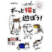 ずーっと猫と遊ぼう!―猫とのおたのしみ100 [単行本]
