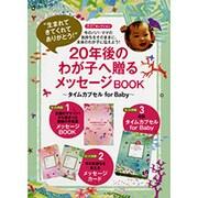 20年後のわが子へ贈るメッセージBOOK-タイムカプセルfor Baby(赤すぐセレクション) [単行本]