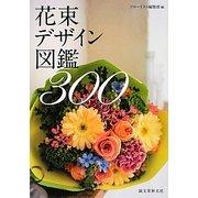 花束デザイン図鑑300 [単行本]