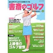 書斎のゴルフ VOL.20-読めば読むほど上手くなる教養ゴルフ誌 [ムックその他]