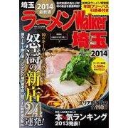 ラーメンWalker埼玉 2014(ウォーカームック 302) [ムックその他]