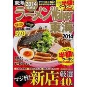 ラーメンWalker東海 2014(ウォーカームック 304) [ムックその他]