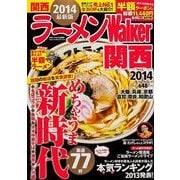 ラーメンWalker関西 2014(ウォーカームック 305) [ムックその他]