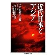 近代日本とアジア―明治・思想の実像(ちくま学芸文庫) [文庫]