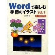 Wordで楽しむ季節のイラスト〈Vol.1〉 [単行本]
