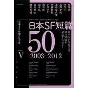 日本SF短篇50〈5〉(ハヤカワ文庫JA) [文庫]