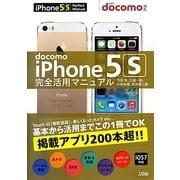 docomo iPhone5S完全活用マニュアル [単行本]