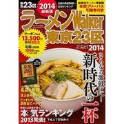 ラーメンWalker東京23区 2014(ウォーカームック 386) [ムックその他]