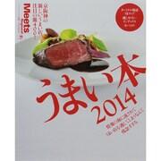 うまい本 2014-京阪神の新しいうまい店、注目の皿400!(えるまがMOOK ミーツ・リージョナル別冊) [ムックその他]